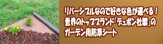 雑草防止シート 雑草対策 強力 防草シート 標準タイプ グリーン (1×50m)【デュポン社製 ザバーン136】