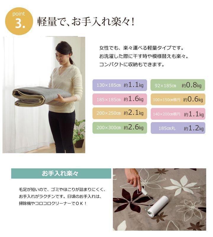 ラグ 185×185cm WSプランタ ホットカーペット 対応 洗える 抗菌 防臭 9810936 9810937