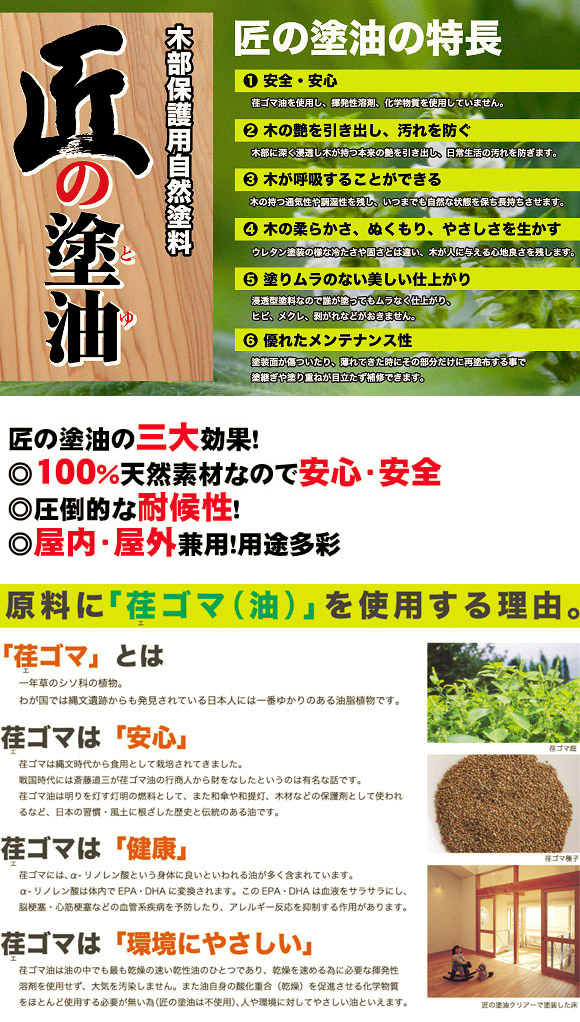 自然塗料 屋内 木部用 匠の塗油 クリアー 4L ※北海道・沖縄・離島+500円