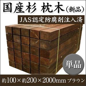 国産杉 新品枕木・ブラウン T100×W200×L2000mm (20.0kg) 【要-荷下し手伝い】