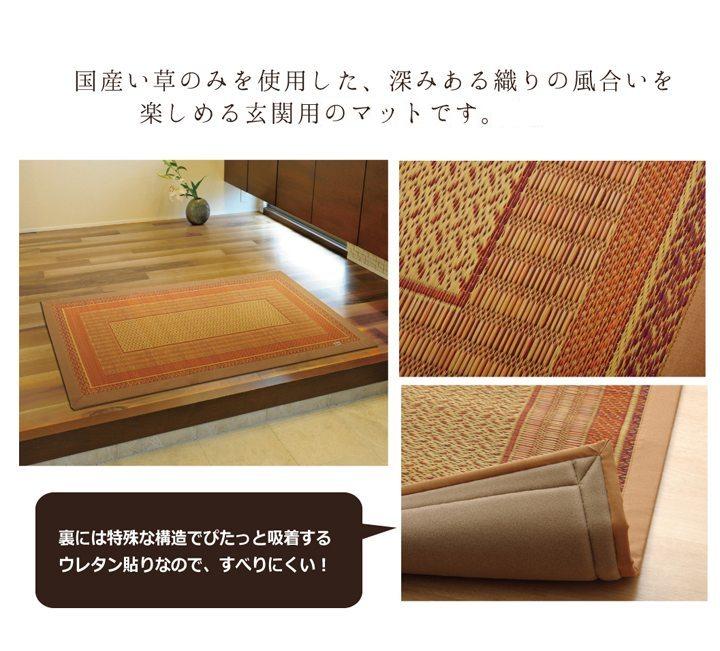 玄関マット い草 Fランクス 60×120cm 国産 日本製