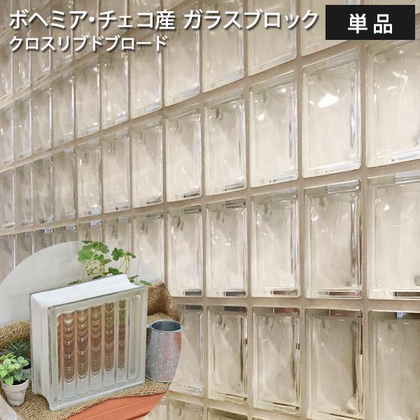 【在庫限り】ボヘミア・チェコ産 ガラスブロック 190mm角×80mm(2.4kg)【クリスタル クロスリブドブロード】