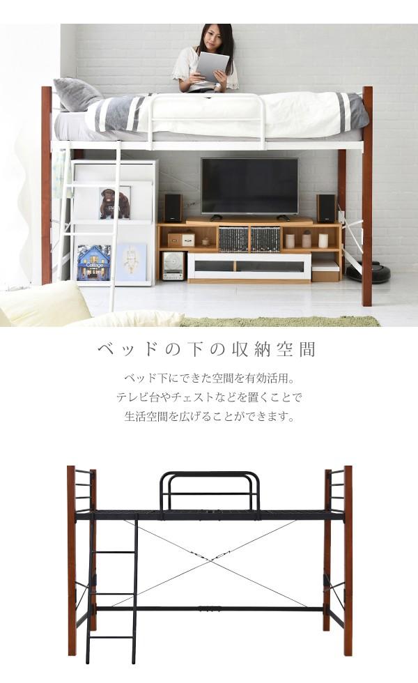 ベッド シングル ハイタイプ ホワイト/ブラウン (IRI-1042SET-WHBR) ベッドフレーム ハイベッド はしご付