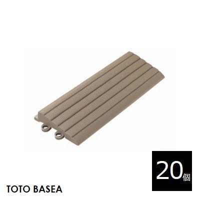 TOTO ベランダタイル バーセア スロープ材 [平] カームグレー [20個セット] ジョイントタイル バルコニー 屋外用 AP004DJ