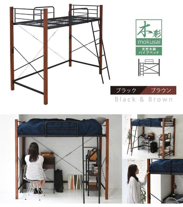 ロフトベッド 天然木脚 シングル ブラック/ブラウン (IRI-1043SET-BKBR) ベッドフレーム