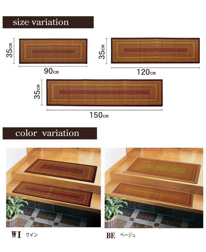 玄関マット 上がり框用 Fランクス 35×90cm あがりかまち