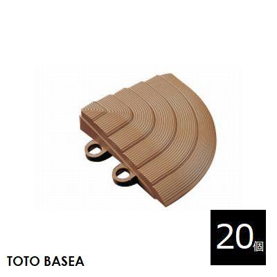 TOTO ベランダタイル バーセア スロープ材 [コーナー] ナッツブラウン [20個セット] ジョイントタイル バルコニー 屋外用 AP005C