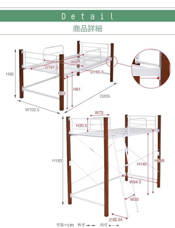 ロフトベッド 天然木脚 シングル ホワイト/ブラウン (IRI-1043SET-WHBR) ベッドフレーム