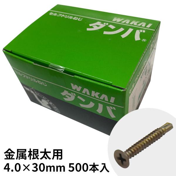 鉄板に直接打てるドリルビス サラ 4.0×30mm (ブロンズ) 500本入 SUS410 プラチナ&オーロラデッキ金属根太用
