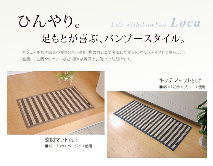 玄関マット 竹 DXロカ 60×90cm ウレタン 裏貼り (5355360/5355760)