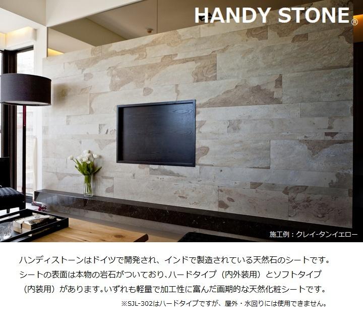 天然石シート ハンディストーン HANDY STONE ソフトタイプ:クレイ 1200×600mm 石の選択必須