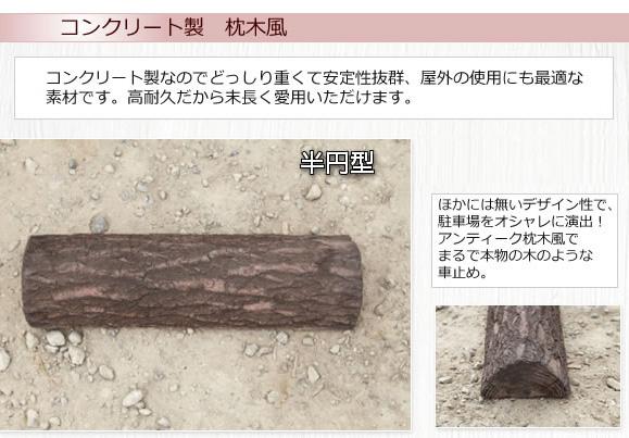 枕木調 半円型 コンクリート 車止め カーストッパー 2本1セット W500×D130×H85mm (約15.8kg)