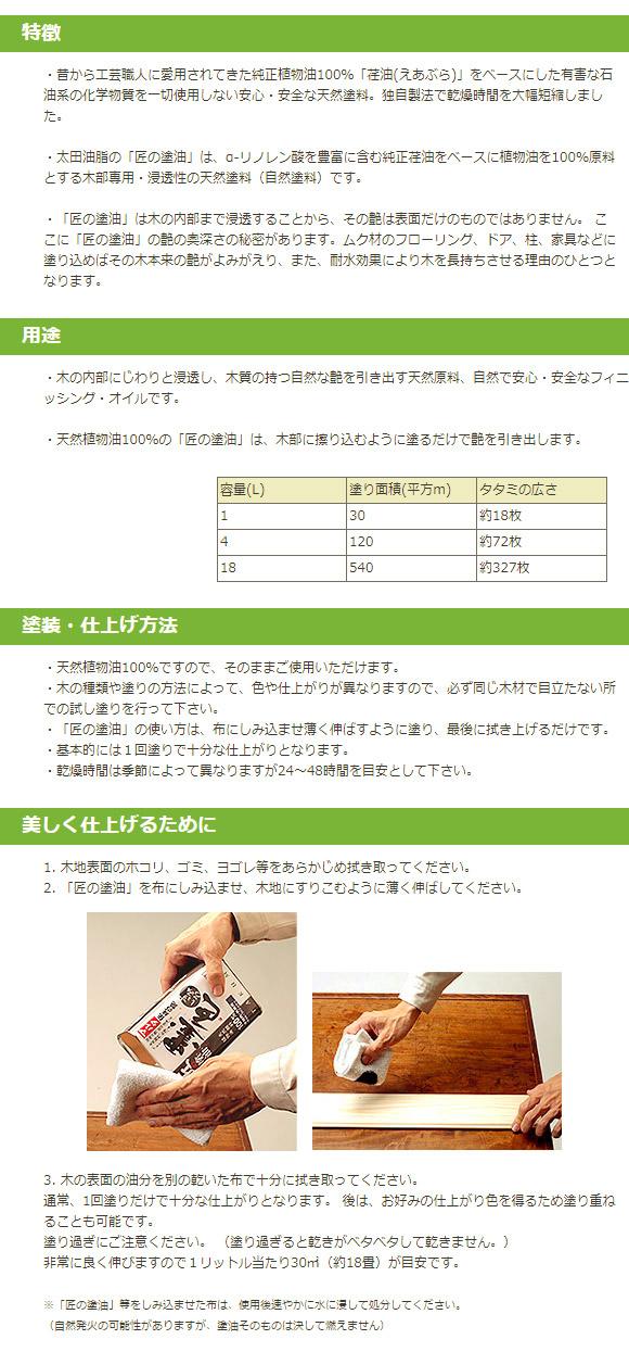 自然塗料 屋内外用 木部 匠の塗油 墨色 4L ※北海道・沖縄・離島+500円
