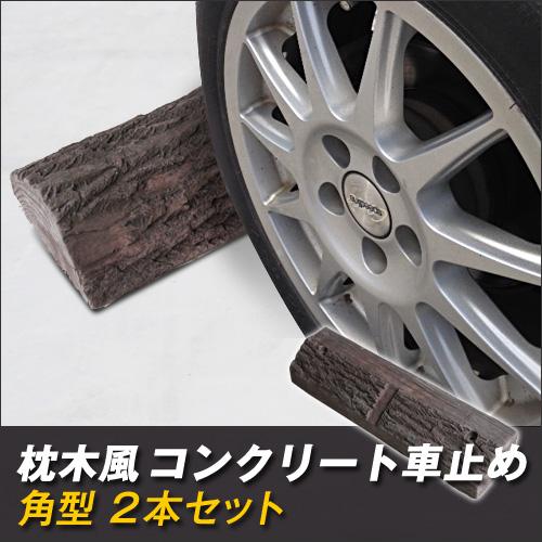 枕木調 角型 コンクリート 車止め カーストッパー 2本1セット W600×D150×H100mm (約22kg)