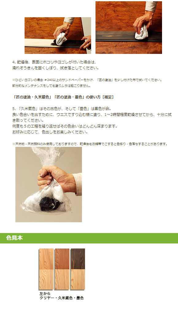 自然塗料 屋内外用 木部 匠の塗油 墨色 18L ※北海道・沖縄・離島+500円