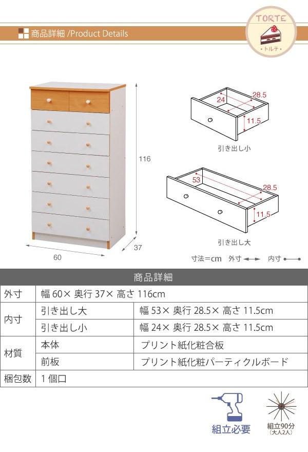 チェスト 7段 ホワイトピンク (fr-012-whpk) 収納 衣類 タンス カジュアルチェスト