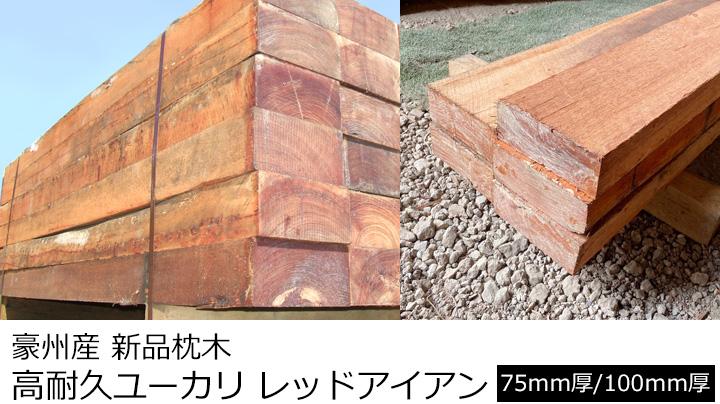 豪州産新品枕木 高耐久ユーカリ・レッドアイアン・T100×W200×L2000mm (約40kg)【要-荷下し手伝】