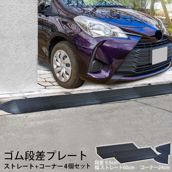 段差プレート 段差スロープ 段差解消 【ストレート2個+コーナー2個】