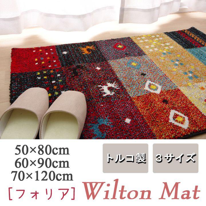玄関マット 60×90cm フォリア レッド すべり止め ウィルトン織り 2042569
