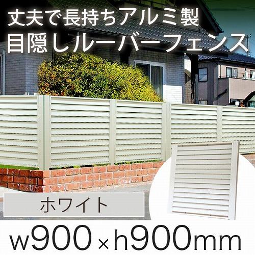 アルミフェンス セーヌ 900H (ホワイト)/ W900×H900