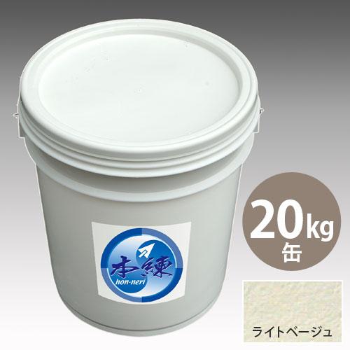 既練り漆喰 本練 (ほんねり)/ライトベージュ 20kg/缶 (約16.5平米分) コテ用