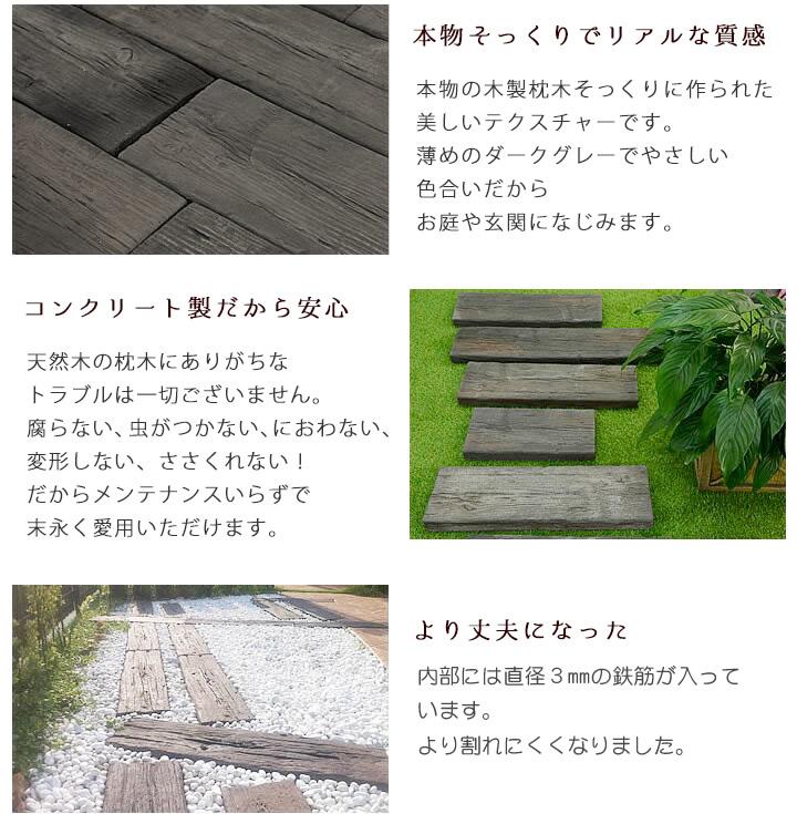 リーベのリアルコンクリート枕木 ・T35〜40×W210×L200mm (約4.0kg) 在庫限り
