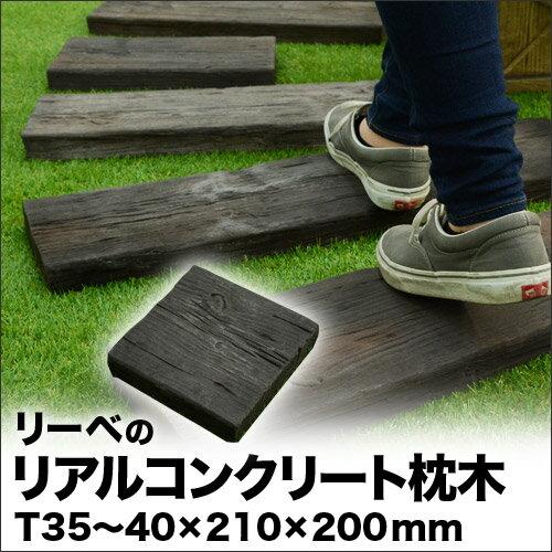 リアルコンクリート枕木200mm