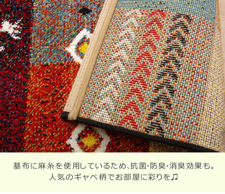 玄関マット 70×120cm フォリア レッド すべり止め ウィルトン織り 2042579