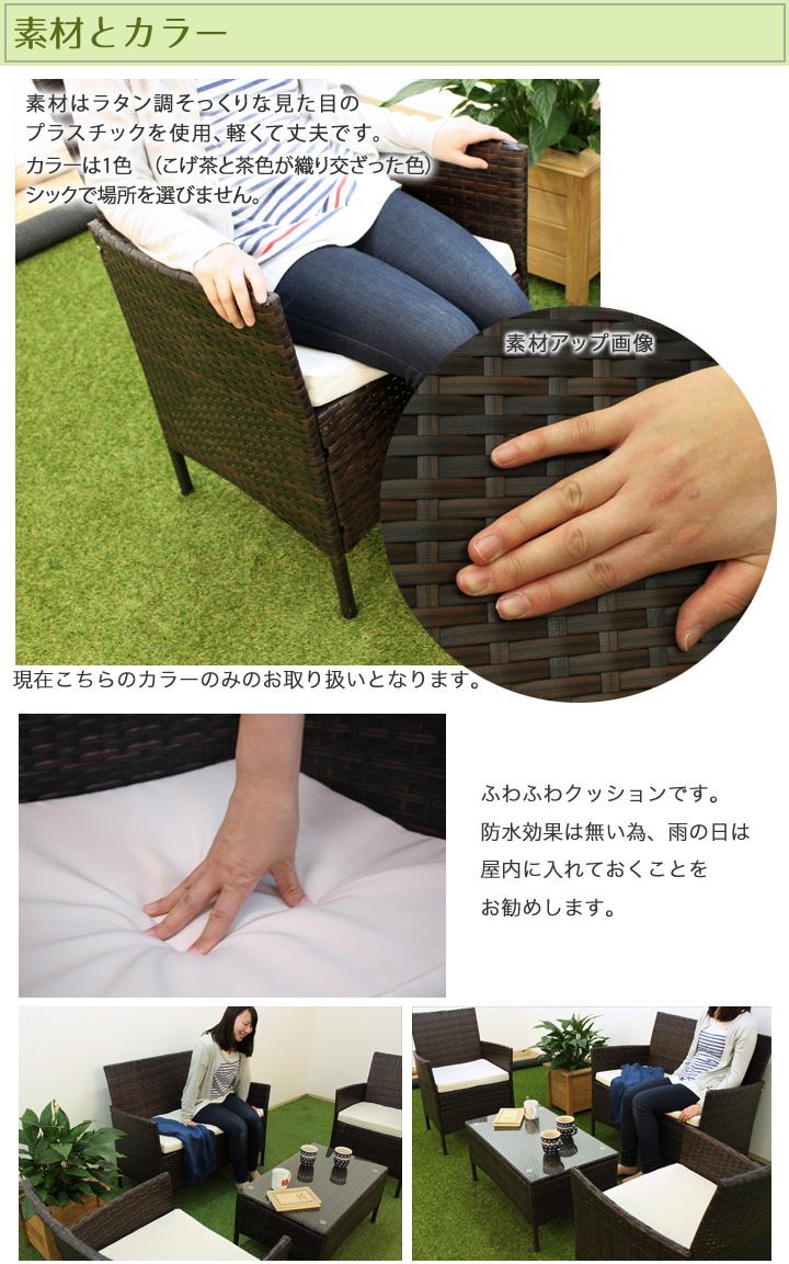 ガーデンテーブル・ソファー 4点セット ラタン調 ソーレ sole