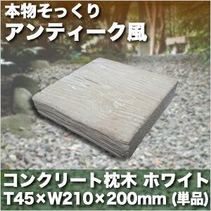 リアルコンクリート枕木【ホワイト】200mm