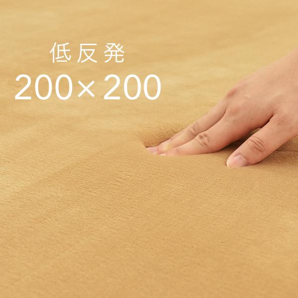 ラグ 低反発 200×200cm ベージュ 洗える フロックス 厚手 ホットカーペット 対応