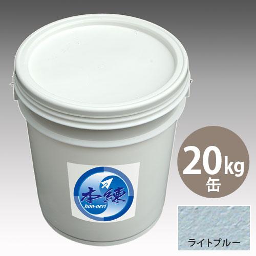 既練り漆喰 本練 (ほんねり)/ライトブルー 20kg/缶 (約16.5平米分) コテ用