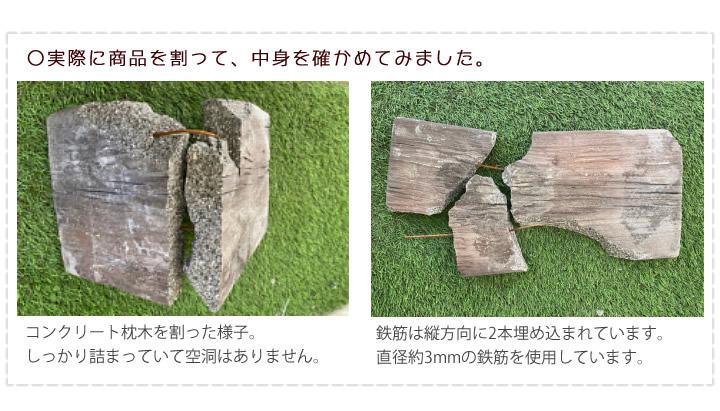 リーベのリアルコンクリート枕木 ・T35〜40×W210×L400〜420mm (約5.5kg) 在庫限り