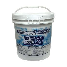 コンクリート補修剤 「瞬間コンクリ21」