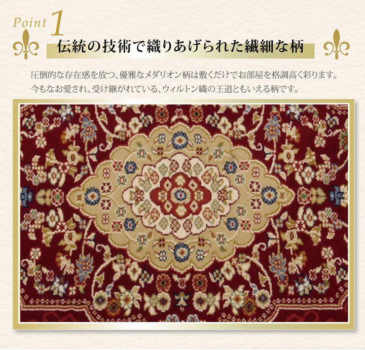 玄関マット ベルミラ 70×120cm ウィルトン織 2037879 2037979