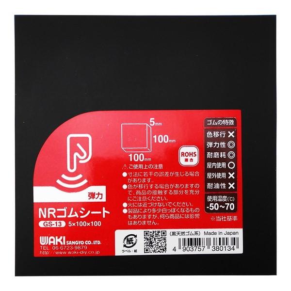 天然ゴムシート [100×100mm角 厚さ5mm] GS-13 84932100