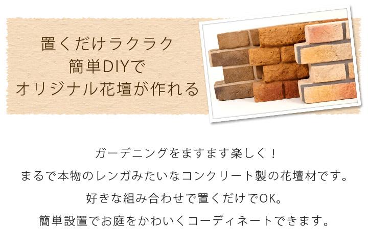 レンガ風 花壇ブロック ストレート (ブラウン) W450mm×D60mm×H230mm (約8.0kg)