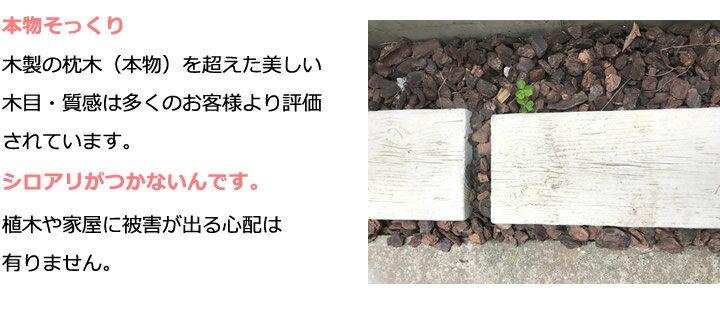 リーベのリアルコンクリート枕木/ホワイト ・T35〜40×W210×L400〜420mm (約5.5kg)