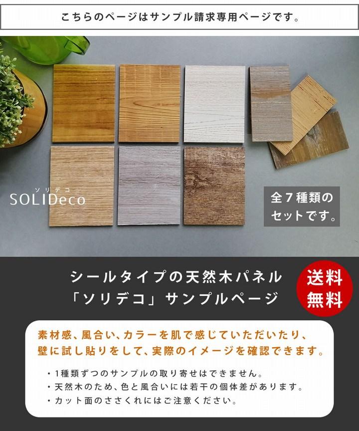 壁材 天然木パネル サンプルセット [お一人様1セット限り] SOLIDECO D-00SAM ※全国送料無料