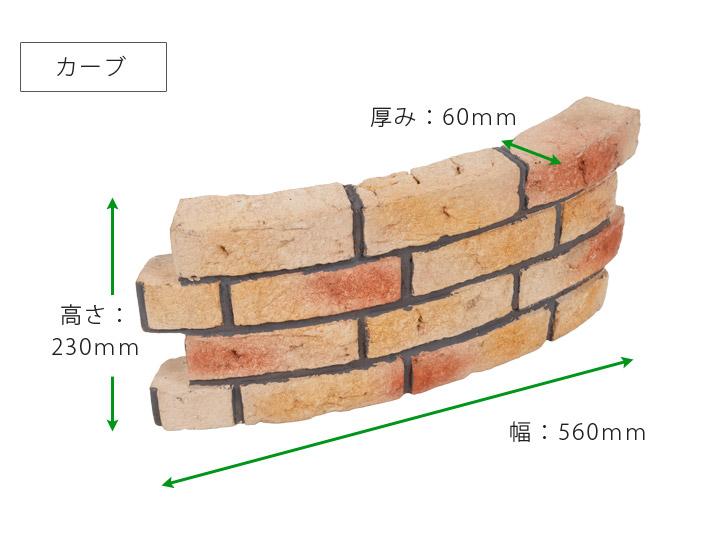 レンガ風 花壇ブロック カーブ (ブラウン) W560mm×D60mm×H230mm (約9.5kg)