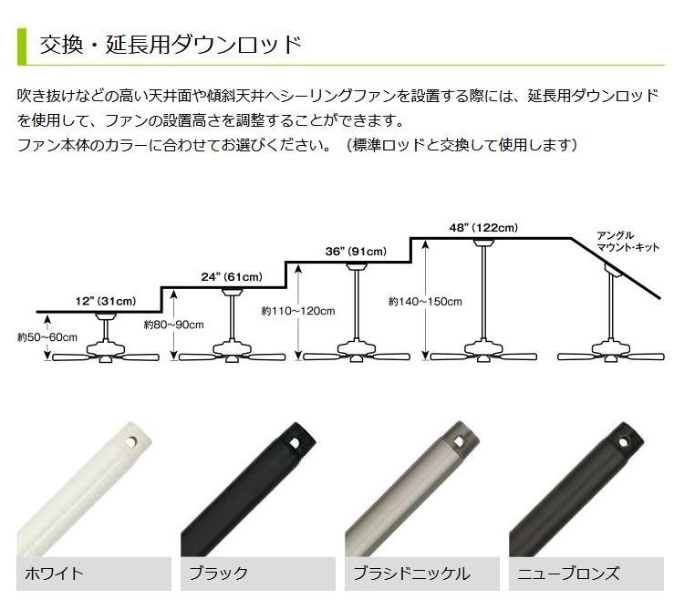 HUNTER シーリングファン 専用 交換・延長用ダウンロッド 24インチ (61cm)  ハンター