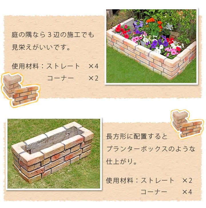 レンガ風 花壇ブロック コーナー (ブラウン) 2個セット W140mm×D60mm×H230mm (1個 約4.0kg)