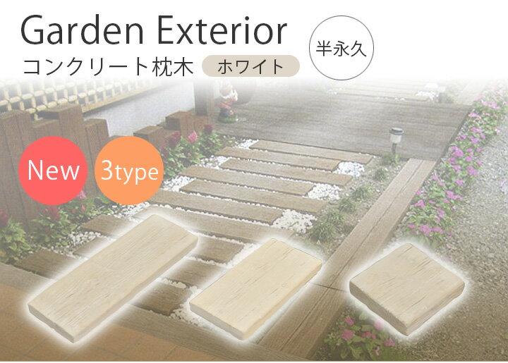 リーベのリアルコンクリート枕木/ホワイト ・T35〜40×W210×L600〜630mm (約8.0kg) 在庫限り