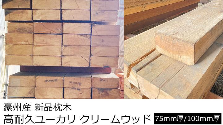 豪州産新品枕木 高耐久ユーカリ・クリームウッド T75×W200×L2000mm (約30kg)【要-荷下し手伝】