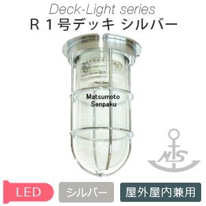 マリンランプ R1号デッキシルバー R1−DK−S 松本船舶
