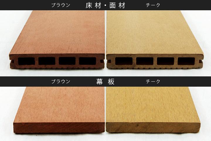 ※人工木 アドバンスデッキ・フェンス材/幕板(共用) 13×96×2000mm 無垢/BROWN (2.8kg) ※樹脂デッキ材