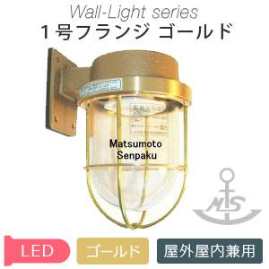 マリンランプ R1号フランジゴールド LEDランプ装着モデル R1−FR−G 松本船舶