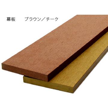 ※人工木 アドバンスデッキ・フェンス材/幕板(共用) 13×96×2000mm 無垢/TEAK (2.8kg) ※樹脂デッキ材