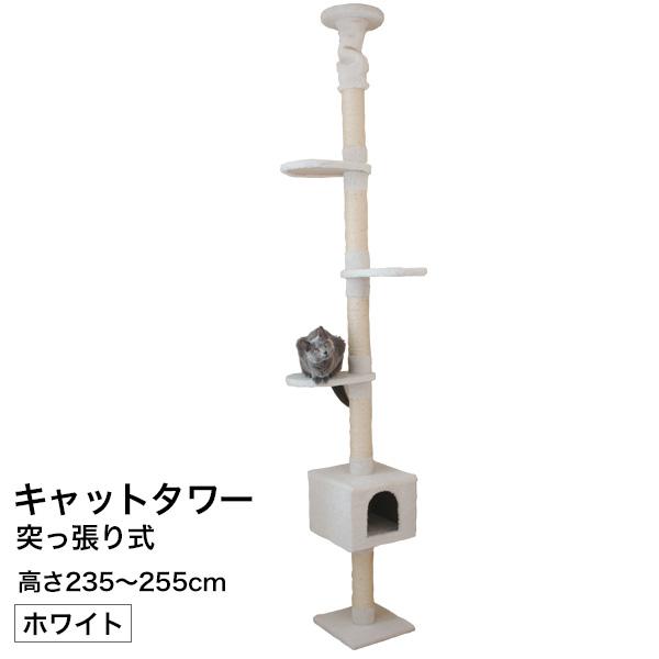 キャットタワー 突っ張り式 ホワイト 高さ235〜255cm スリム CT-A2305 猫タワー