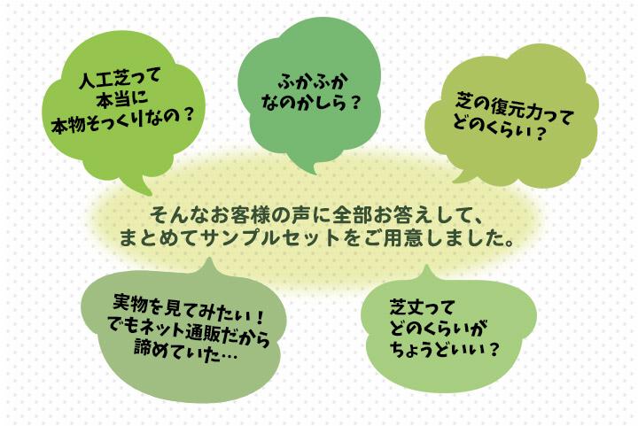【サンプル】人工芝5種セット【代金引換不可】【お一人様一回・1セット限り】